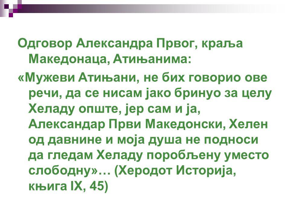 Одговор Александра Првог, краља Македонаца, Атињанима: