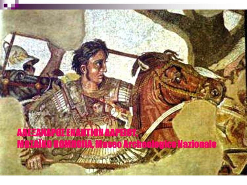 ΑΛΕΞΑΝΔΡΟΣ ΕΝΑΝΤΙΟΝ ΔΑΡΕΙΟΥ, ΜΩΣΑΪΚΟ ΠΟΜΠΟΙΙΑ, Museo Archeologico Nazionale