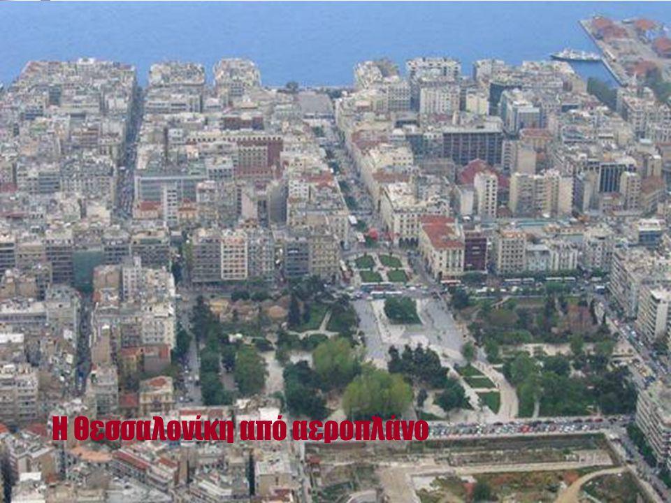 Η Θεσσαλονίκη από αεροπλάνο