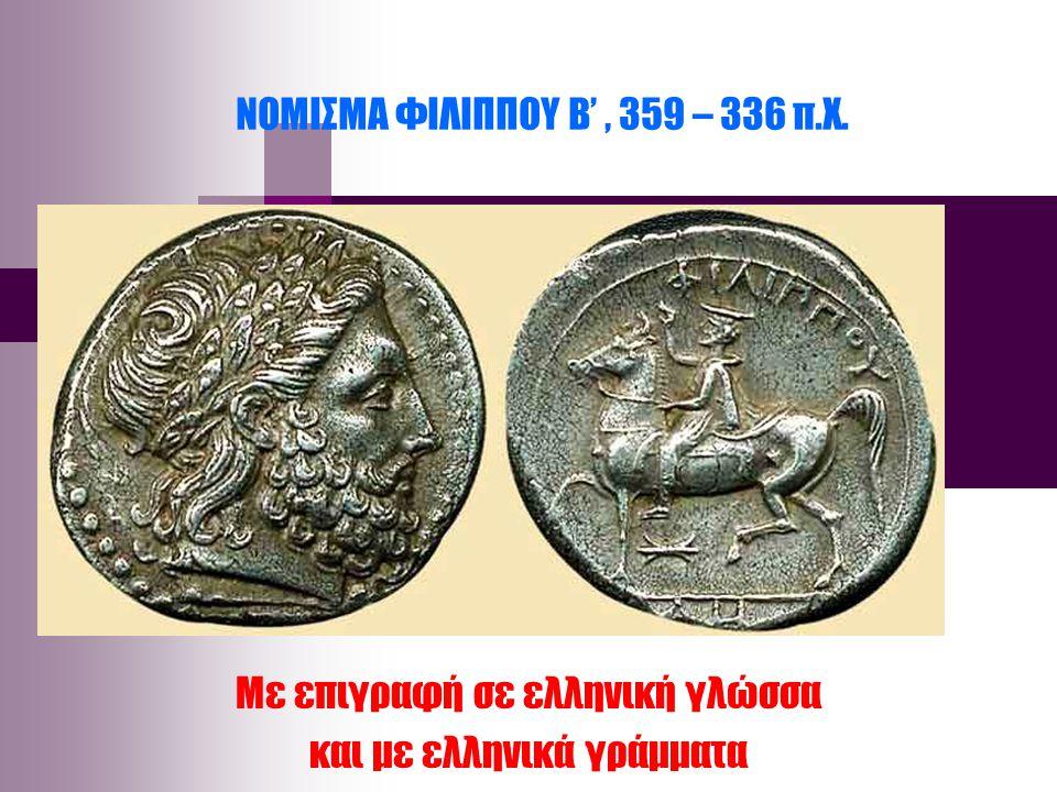 ΝΟΜΙΣΜΑ ΦΙΛΙΠΠΟΥ Β' , 359 – 336 π.Χ.