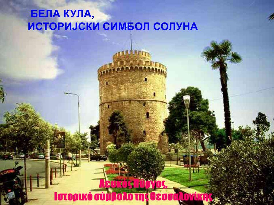 Ιστορικό σύμβολο της Θεσσαλονίκης