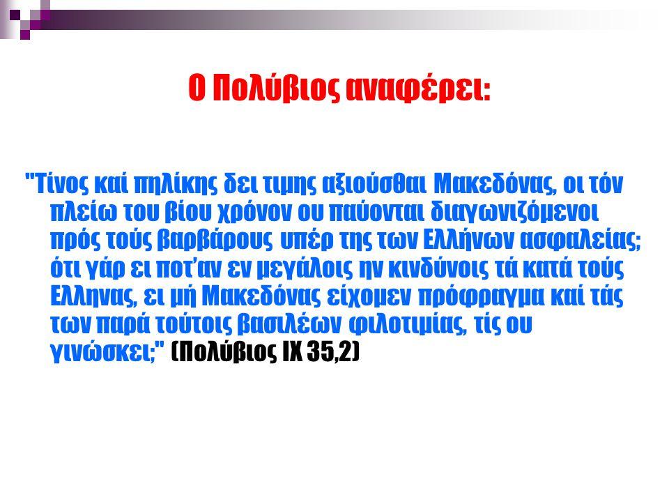 Ο Πολύβιος αναφέρει: