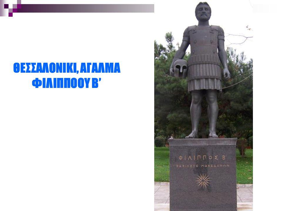 ΘΕΣΣΑΛΟΝΙΚΙ, ΑΓΑΛΜΑ ΦΙΛΙΠΠΟΟΥ Β'