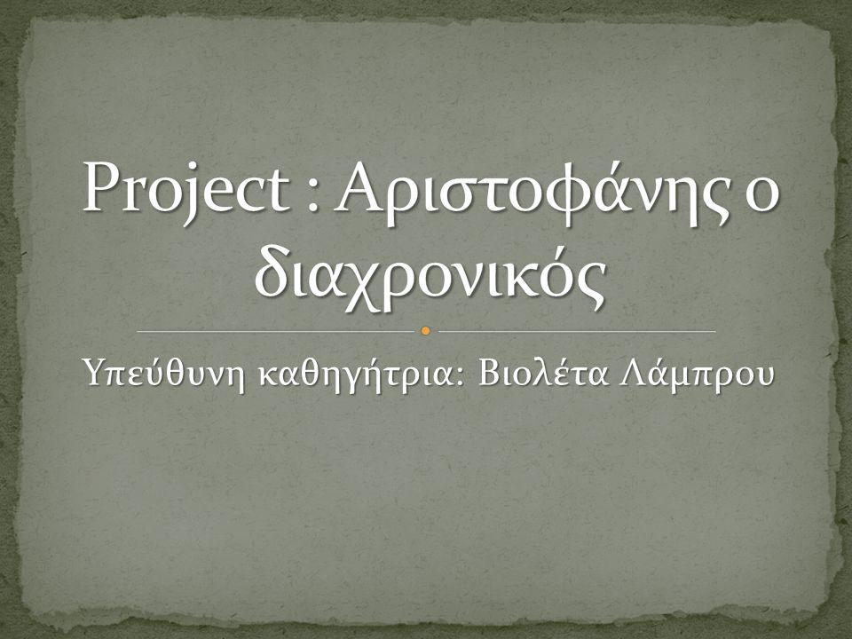 Project : Αριστοφάνης ο διαχρονικός