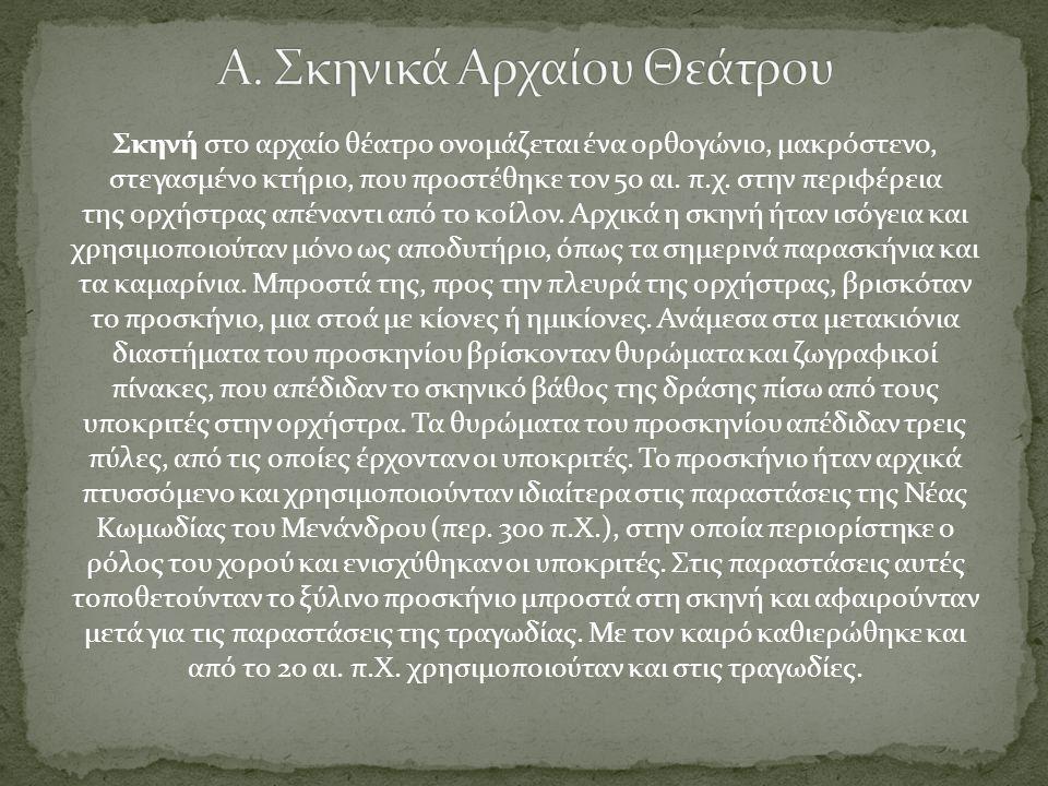 Α. Σκηνικά Αρχαίου Θεάτρου