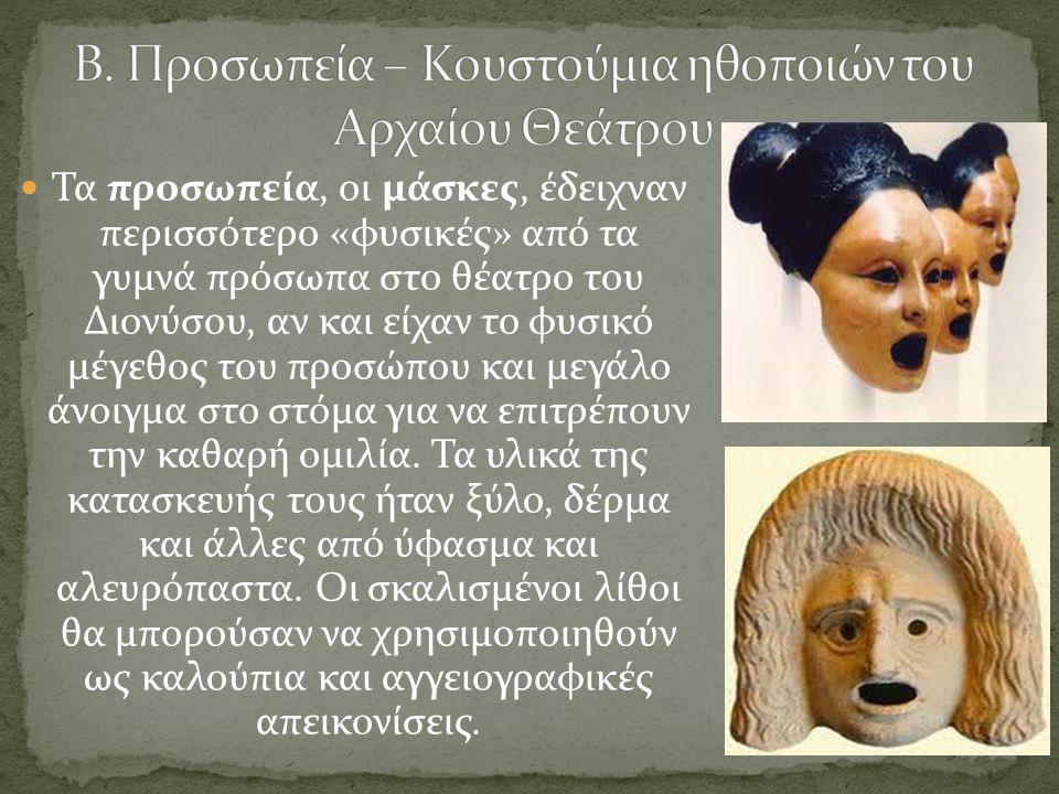 Β. Προσωπεία – Κουστούμια ηθοποιών του Αρχαίου Θεάτρου
