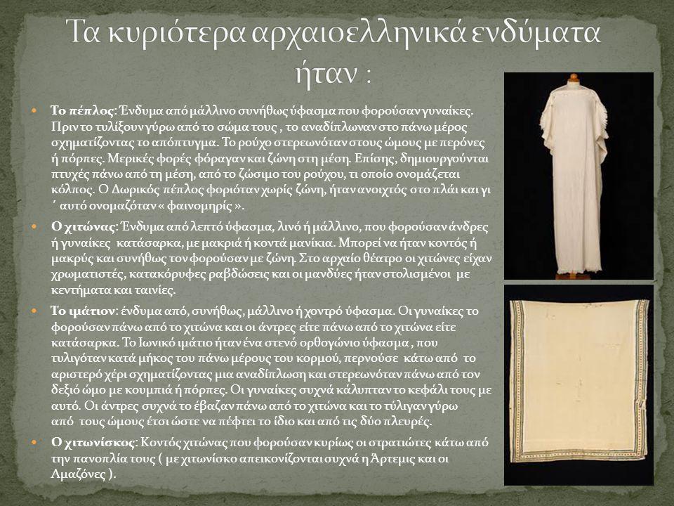 Τα κυριότερα αρχαιοελληνικά ενδύµατα ήταν :