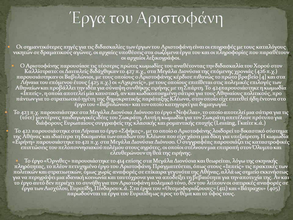 Έργα του Αριστοφάνη