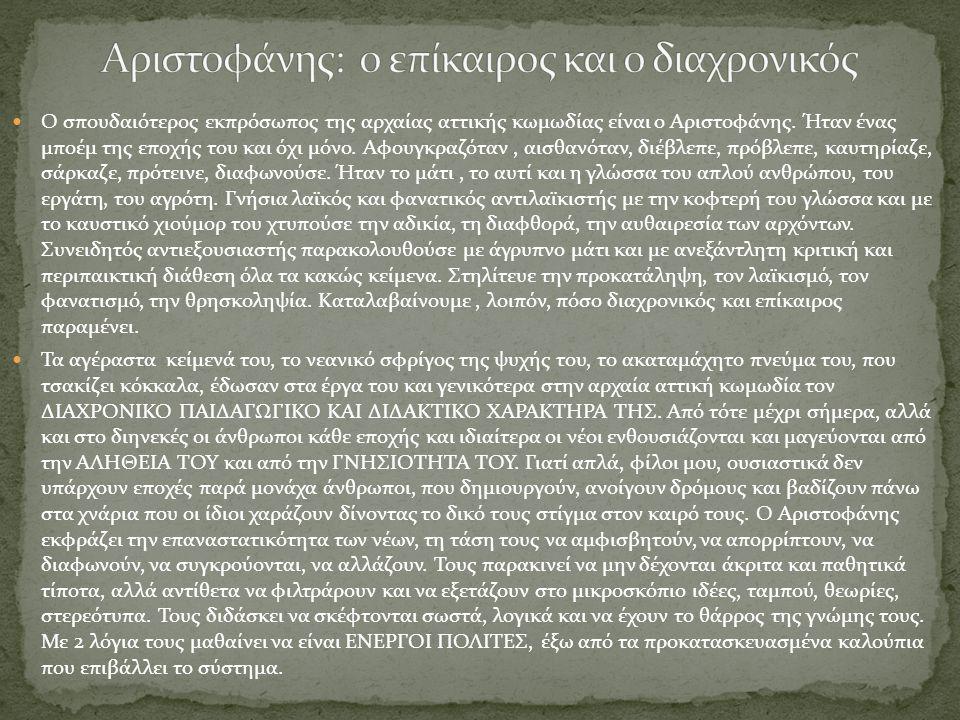 Αριστοφάνης: ο επίκαιρος και ο διαχρονικός