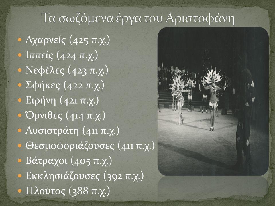 Τα σωζόμενα έργα του Αριστοφάνη