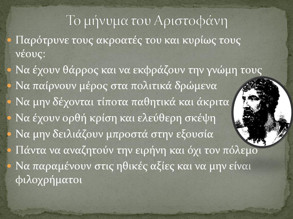 Το μήνυμα του Αριστοφάνη