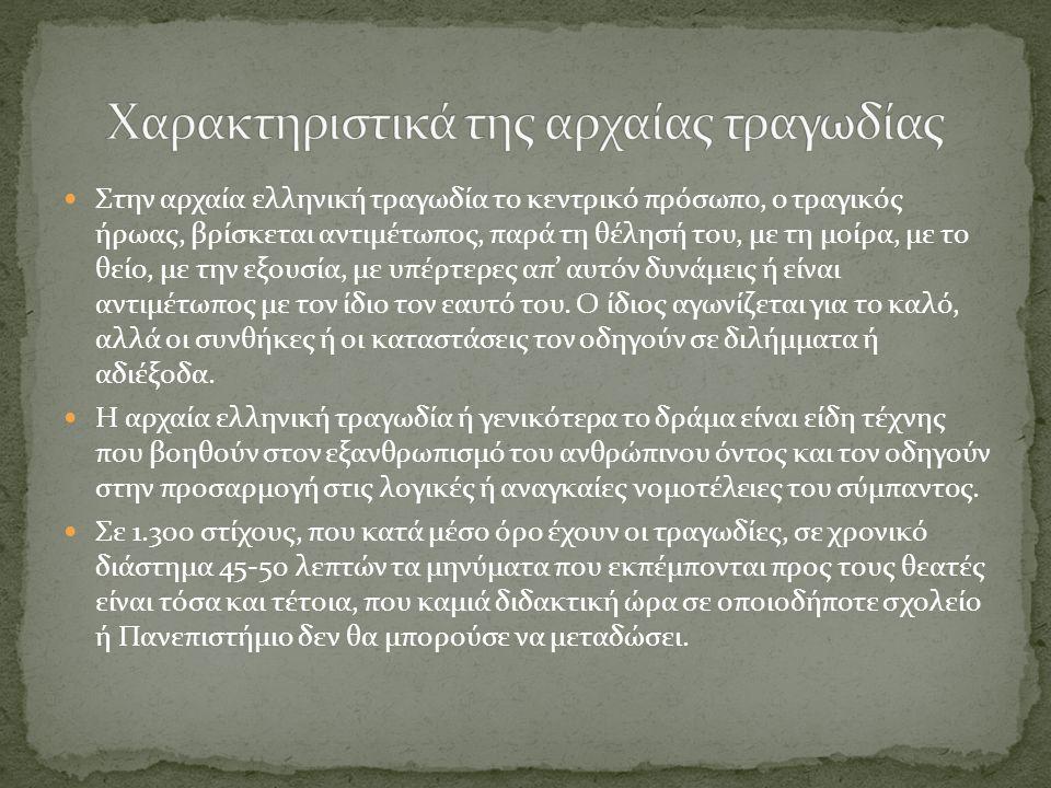 Χαρακτηριστικά της αρχαίας τραγωδίας