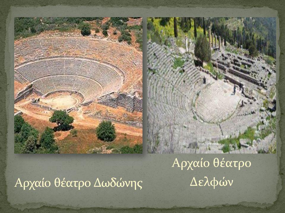 Αρχαίο θέατρο Δελφών Αρχαίο θέατρο Δωδώνης