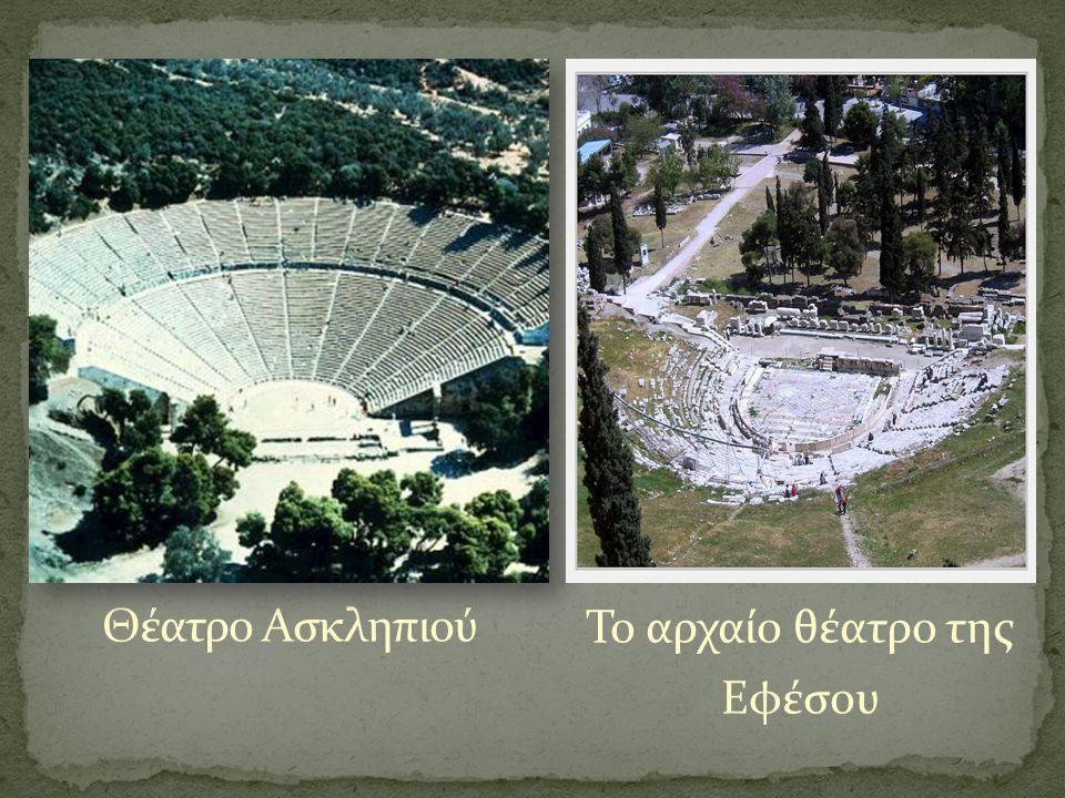 Το αρχαίο θέατρο της Εφέσου