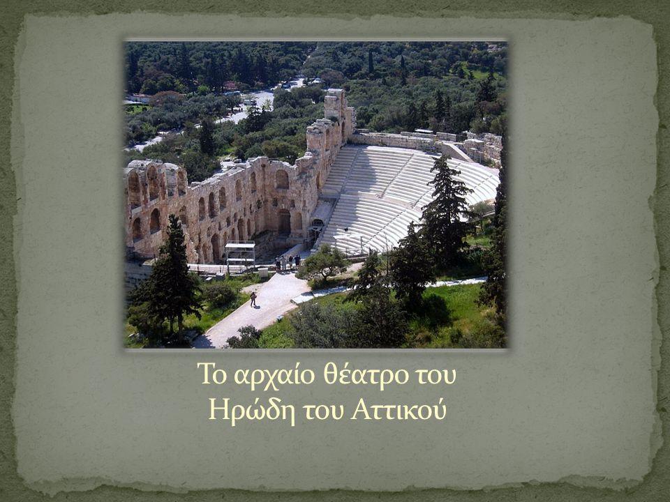 Το αρχαίο θέατρο του Ηρώδη του Αττικού