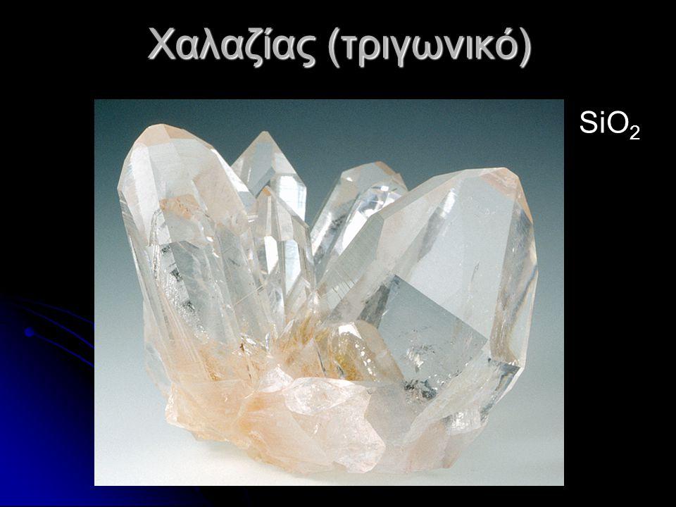 Χαλαζίας (τριγωνικό) SiO2