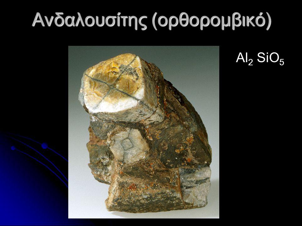 Ανδαλουσίτης (ορθορομβικό)