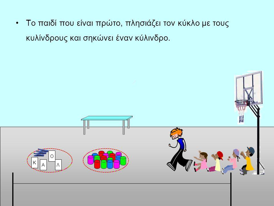 Το παιδί που είναι πρώτο, πλησιάζει τον κύκλο με τους κυλίνδρους και σηκώνει έναν κύλινδρο.