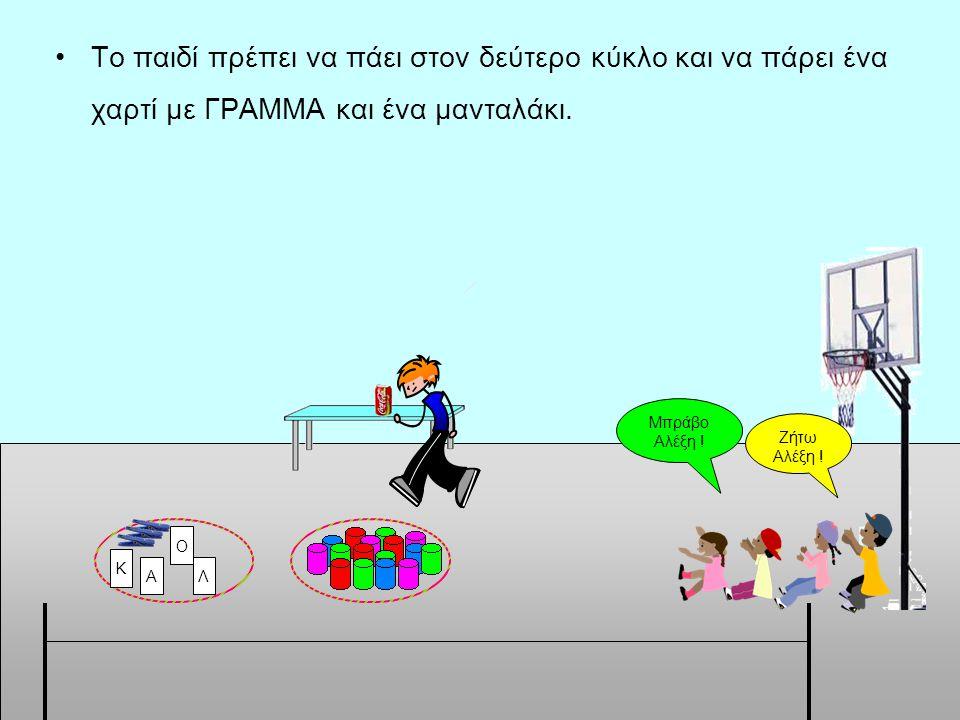 Το παιδί πρέπει να πάει στον δεύτερο κύκλο και να πάρει ένα χαρτί με ΓΡΑΜΜΑ και ένα μανταλάκι.