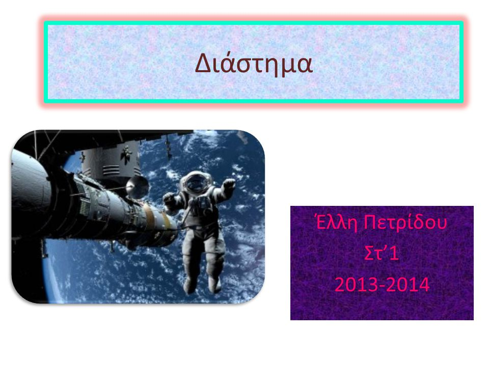 Διάστημα Έλλη Πετρίδου Στ'1 2013-2014