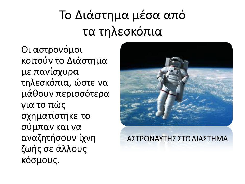 Το Διάστημα μέσα από τα τηλεσκόπια