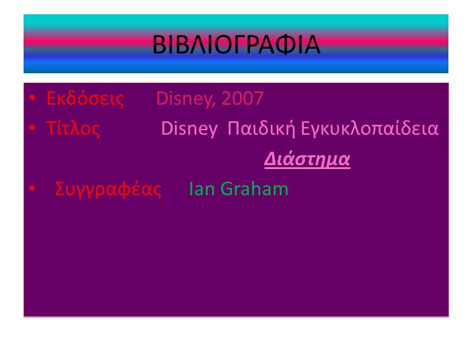 ΒΙΒΛΙΟΓΡΑΦΙΑ Εκδόσεις Disney, 2007