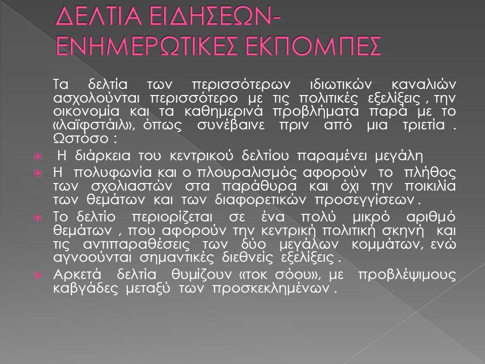 ΔΕΛΤΙΑ ΕΙΔΗΣΕΩΝ-ΕΝΗΜΕΡΩΤΙΚΕΣ ΕΚΠΟΜΠΕΣ