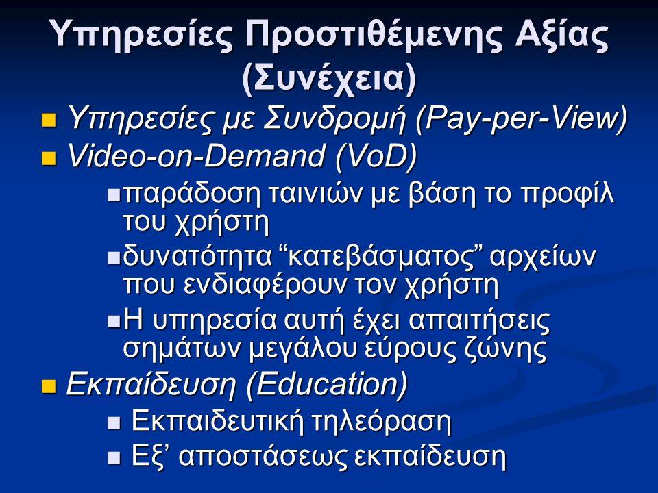 Υπηρεσίες Προστιθέμενης Αξίας (Συνέχεια)
