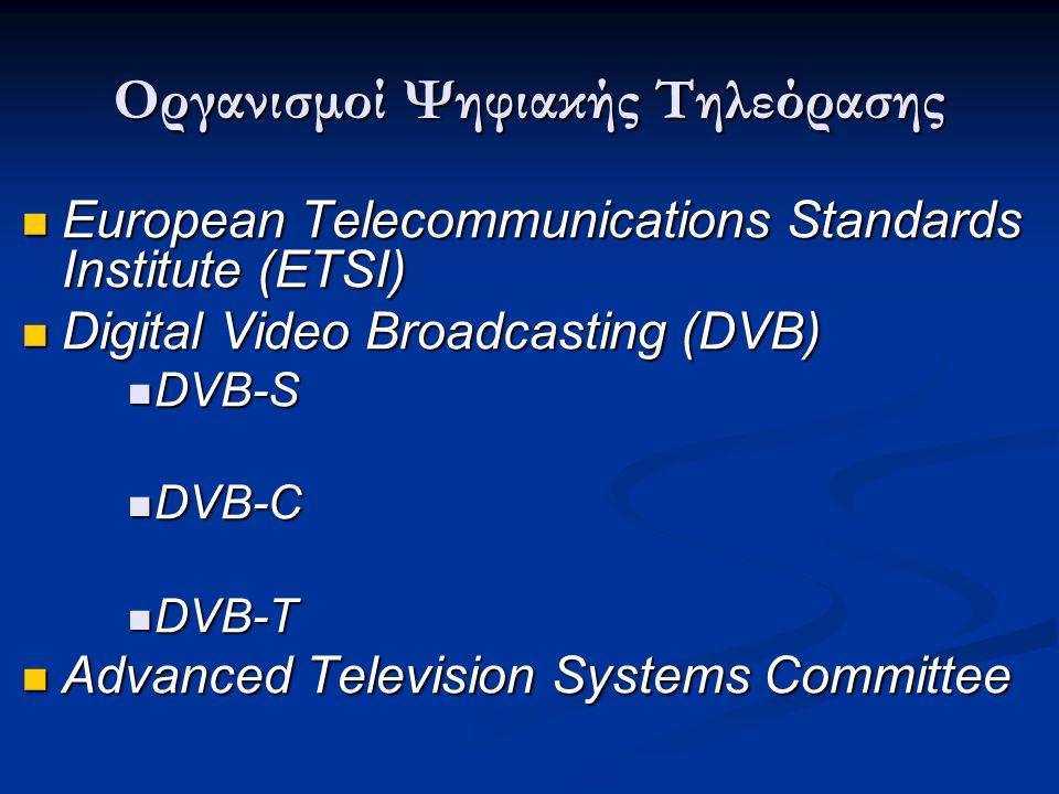 Οργανισμοί Ψηφιακής Τηλεόρασης