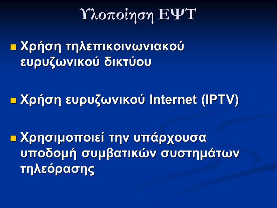 Υλοποίηση ΕΨΤ Χρήση τηλεπικοινωνιακού ευρυζωνικού δικτύου