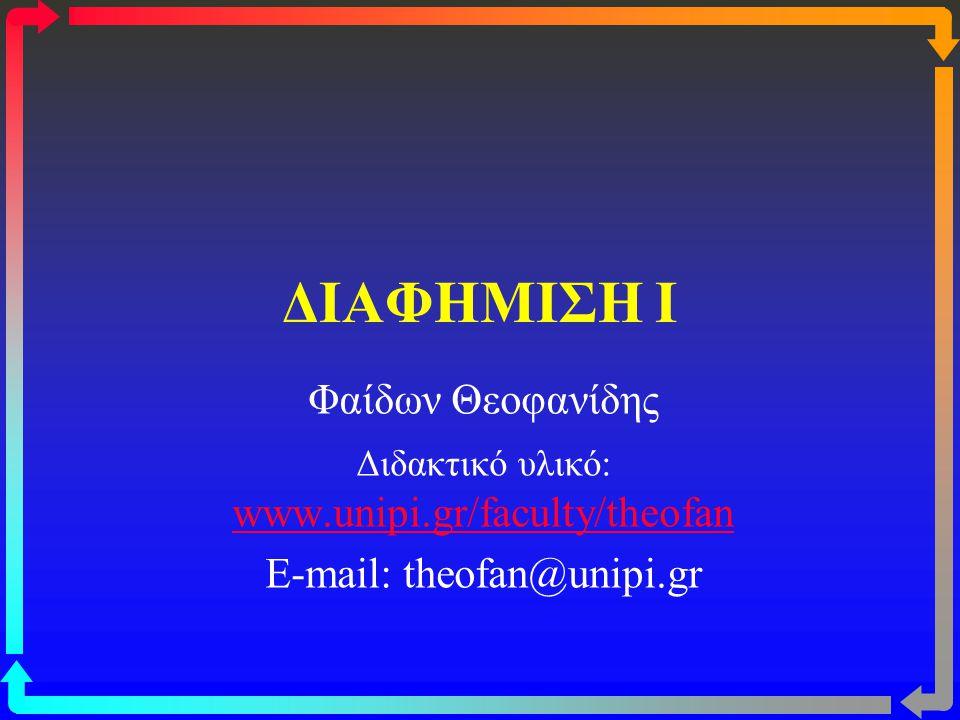 ΔΙΑΦΗΜΙΣΗ Ι Φαίδων Θεοφανίδης E-mail: theofan@unipi.gr