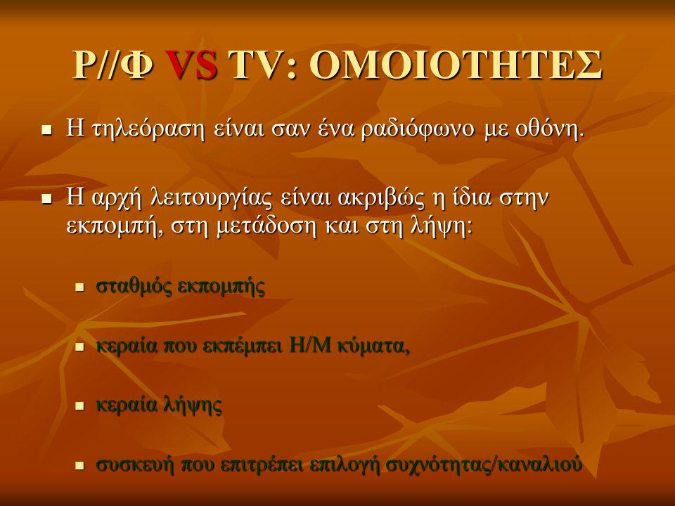 Ρ//Φ VS TV: ΟΜΟΙΟΤΗΤΕΣ Η τηλεόραση είναι σαν ένα ραδιόφωνο με οθόνη.