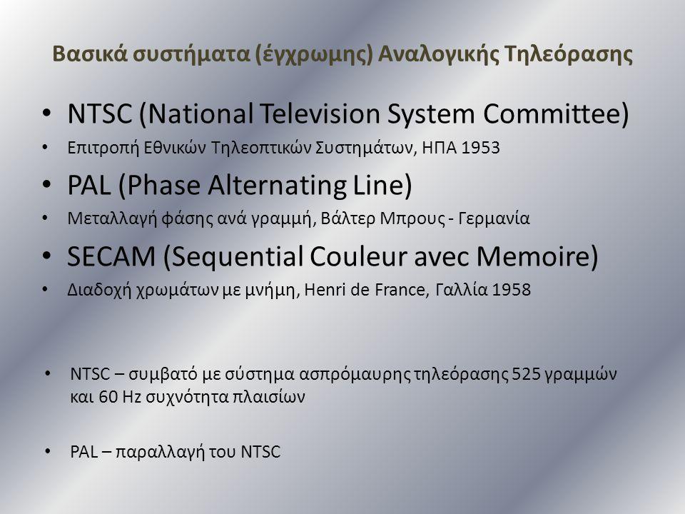 Βασικά συστήματα (έγχρωμης) Αναλογικής Τηλεόρασης