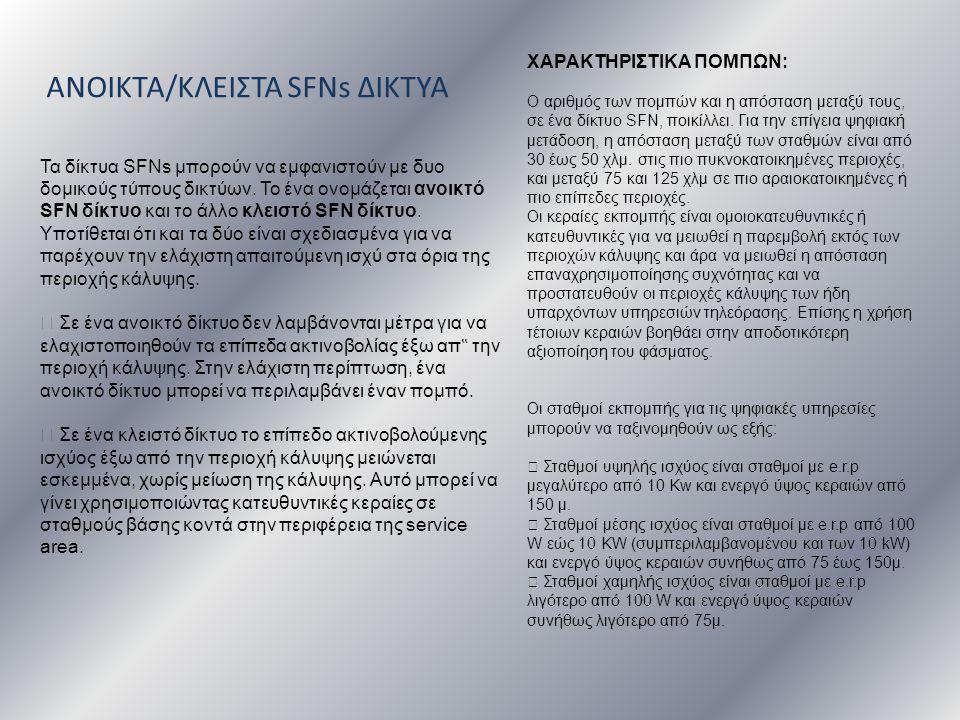 ΑΝΟΙΚΤΑ/ΚΛΕΙΣΤΑ SFNs ΔΙΚΤΥΑ