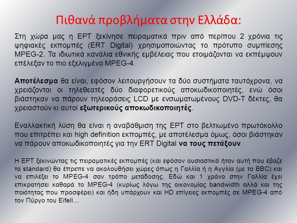 Πιθανά προβλήματα στην Ελλάδα:
