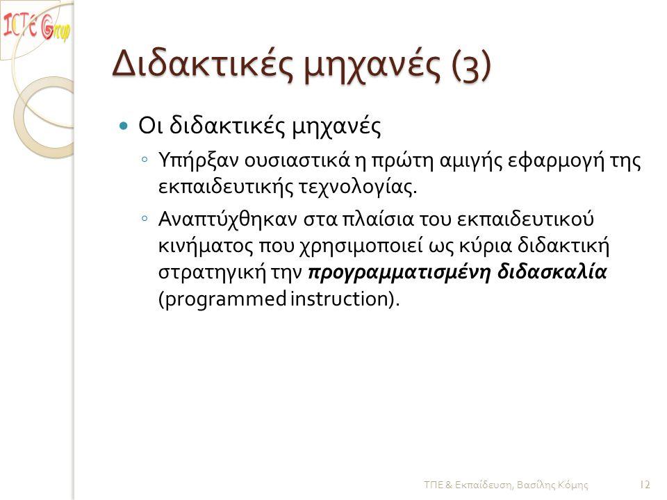 Διδακτικές μηχανές (3) Οι διδακτικές μηχανές
