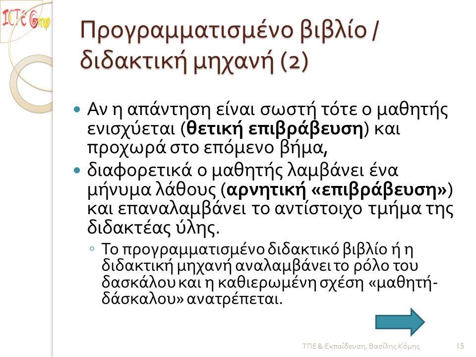 Προγραμματισμένο βιβλίο / διδακτική μηχανή (2)