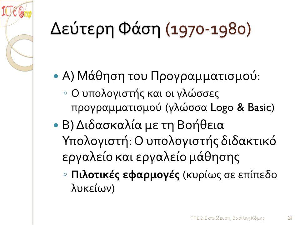 Δεύτερη Φάση (1970-1980) Α) Μάθηση του Προγραμματισμού: