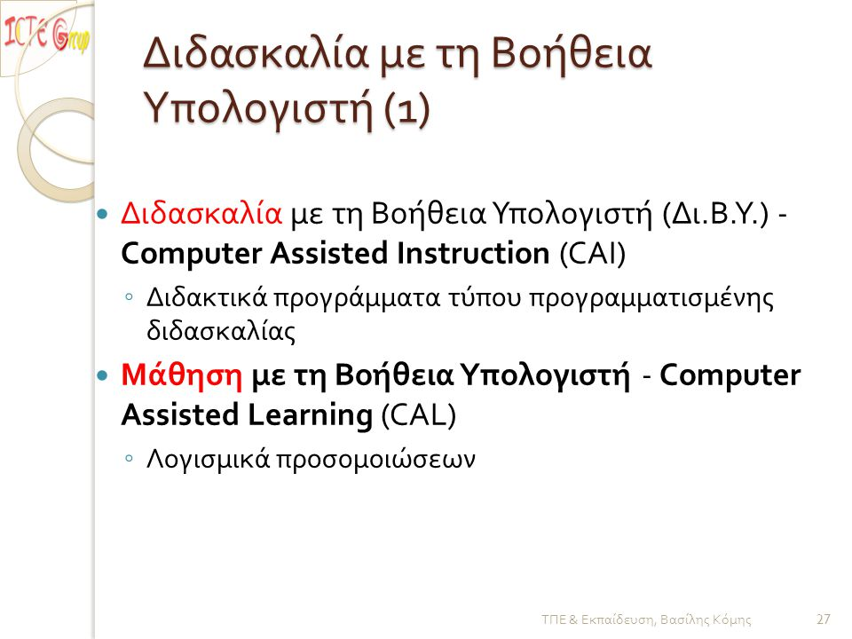 Διδασκαλία με τη Bοήθεια Yπολογιστή (1)