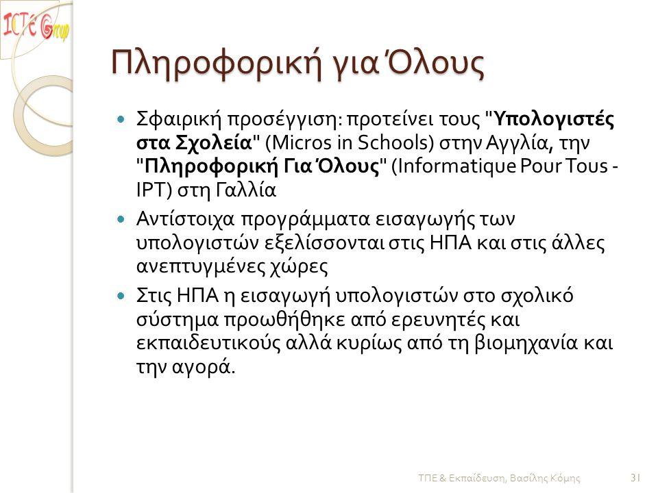 Πληροφορική για Όλους