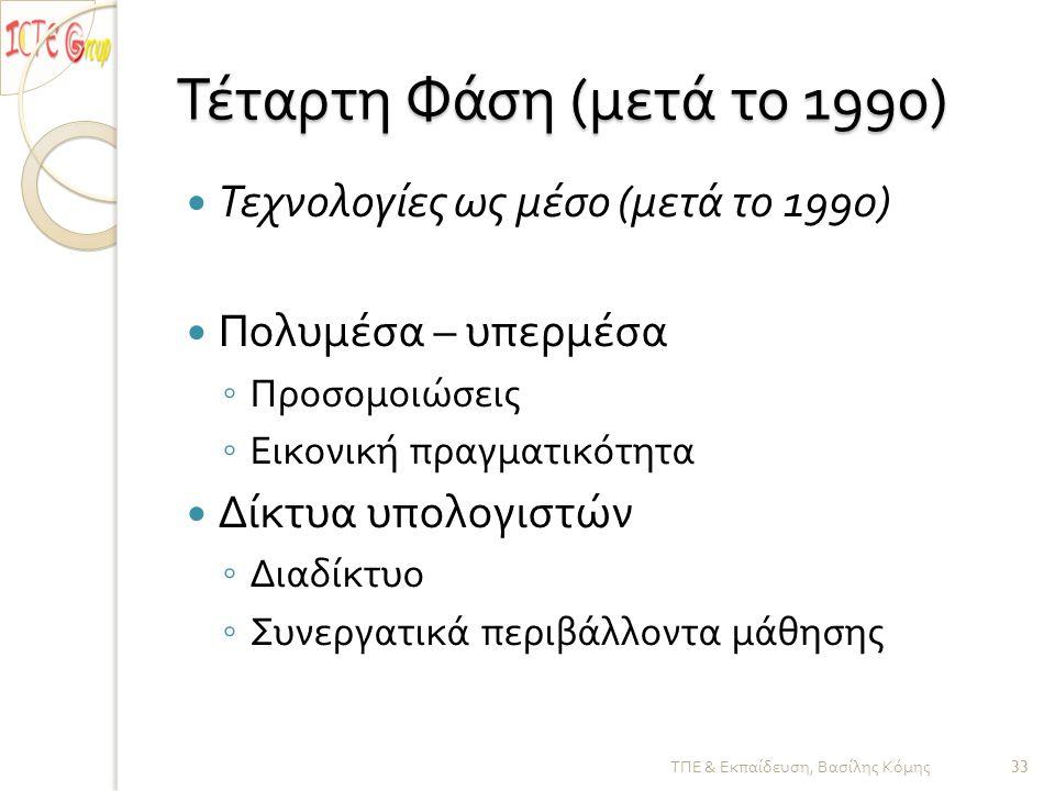 Τέταρτη Φάση (μετά το 1990) Τεχνολογίες ως μέσο (μετά το 1990)