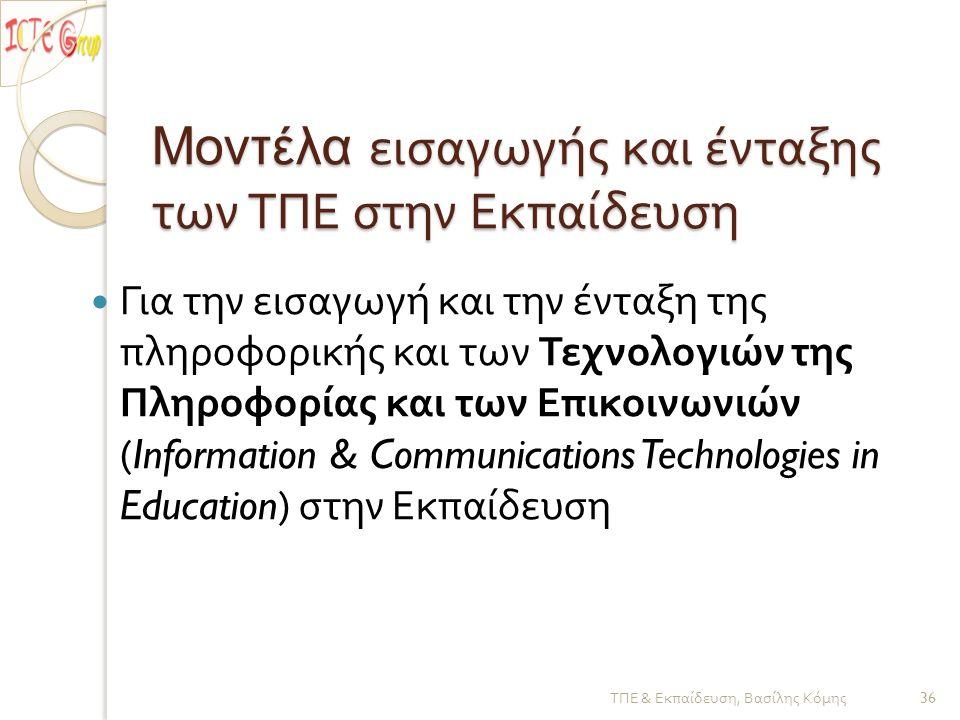 Μοντέλα εισαγωγής και ένταξης των ΤΠΕ στην Εκπαίδευση