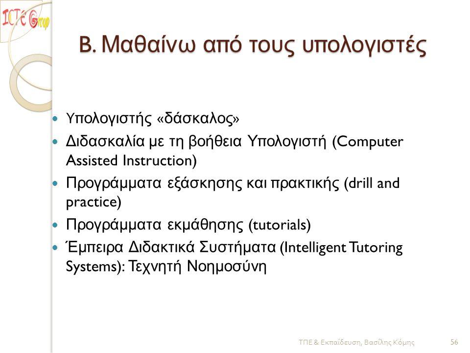 B. Μαθαίνω από τους υπολογιστές