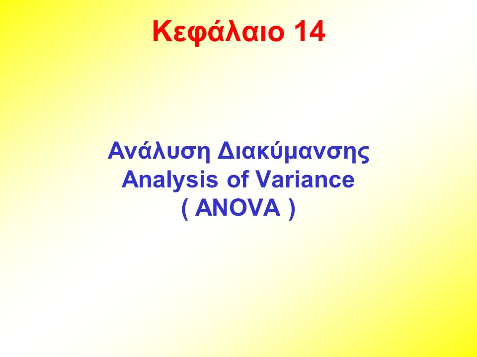 Ανάλυση Διακύμανσης Analysis of Variance ( ANOVA )