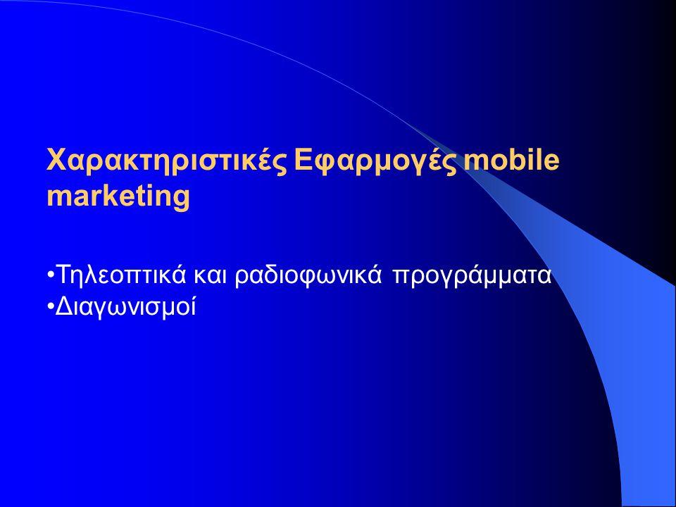 Χαρακτηριστικές Εφαρμογές mobile marketing