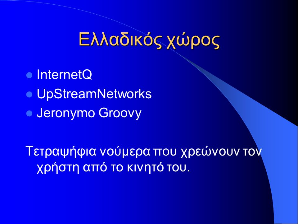 Ελλαδικός χώρος InternetQ UpStreamNetworks Jeronymo Groovy