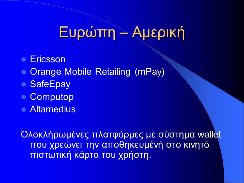 Ευρώπη – Αμερική Ericsson Orange Mobile Retailing (mPay) SafeEpay