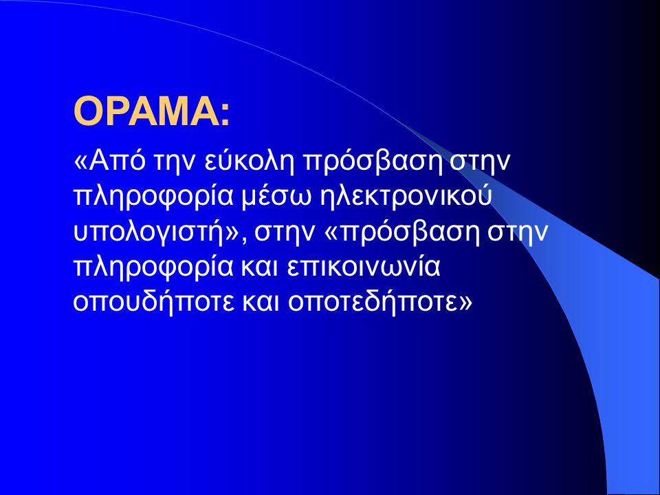 ΟΡΑΜΑ: