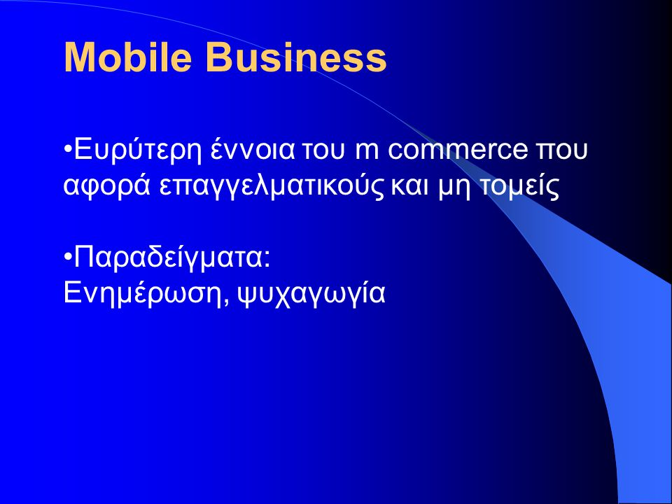Mobile Business Ευρύτερη έννοια του m commerce που