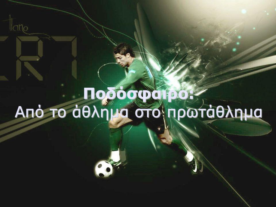 Ποδόσφαιρο: Από το άθλημα στο πρωτάθλημα